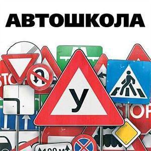 Автошколы Михайловска