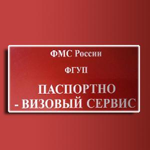 Паспортно-визовые службы Михайловска