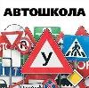 Автошколы в Михайловске