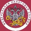 Налоговые инспекции, службы в Михайловске