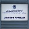 Отделения полиции в Михайловске