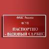 Паспортно-визовые службы в Михайловске