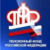 Пенсионные фонды в Михайловске
