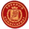 Военкоматы, комиссариаты в Михайловске