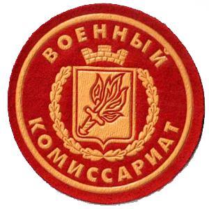Военкоматы, комиссариаты Михайловска
